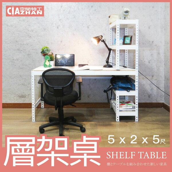 電腦桌書桌層架白色(150x60x150cm)可調高度收納層架辦公桌免螺絲角鋼【空間特工】STW5205