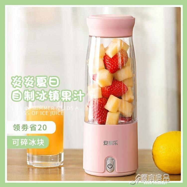 果汁機 小型便攜式榨汁機家用水果迷你充電炸果汁機學生電動榨汁杯 YYJ 交換禮物