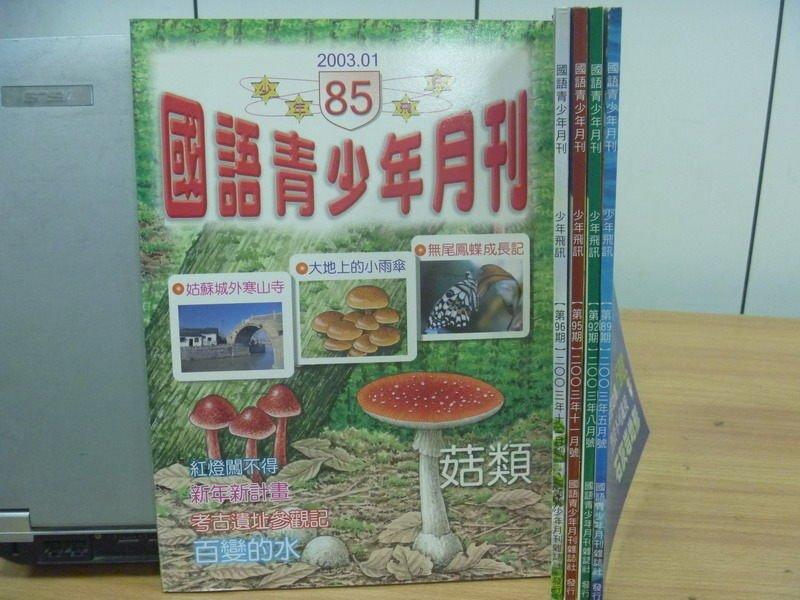 【書寶二手書T5/少年童書_YKK】國語青少年月刊_85~96期間_5本合售_大地上的小雨傘-菇類等