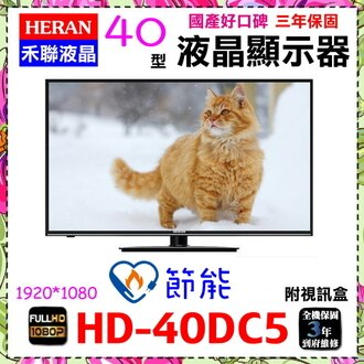 【HERAN 禾聯】40吋數位LED數位液晶顯示器《HD-40DC5》贈HDMI線