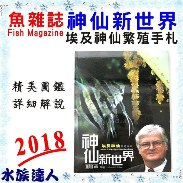 推薦【水族達人】【書籍】魚雜誌《2018神仙新世界埃及神仙繁殖手札》工具書圖書印刷精美翻譯書暢銷書#免運