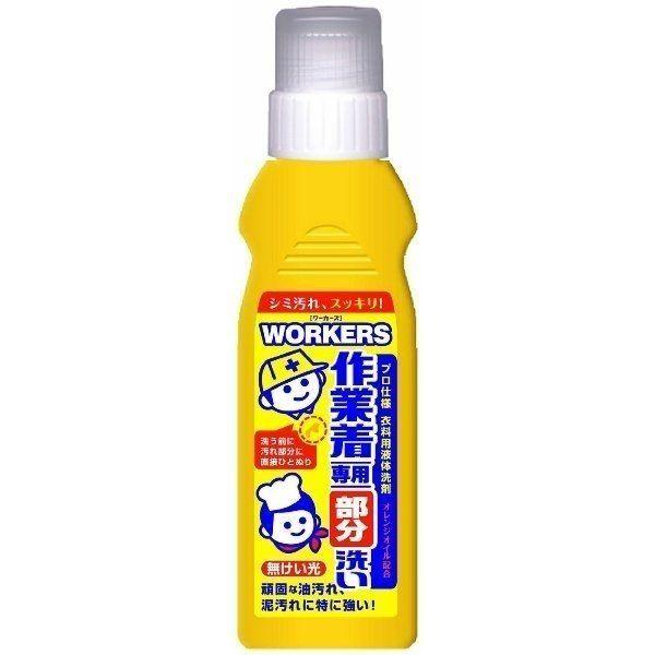 【WORKERS】日本製天然橘子酵素頑強油汙有效洗衣精/洗衣膏(部分清潔用)220ml