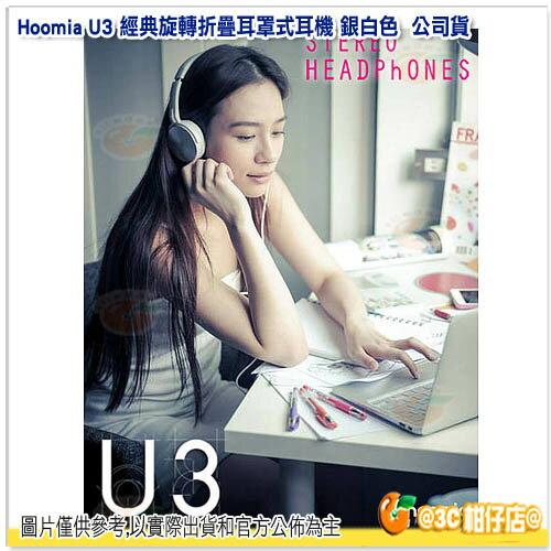 Hoomia U3 旋轉折疊耳罩式耳機 銀白色 貨 伸縮調整耳罩 可通話 舒適
