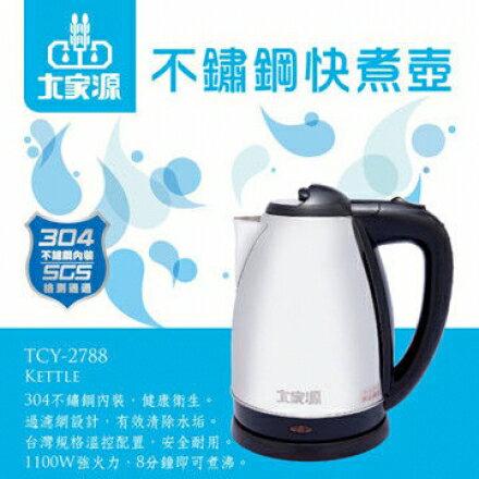 【大家源】 1.8L 304全不鏽鋼快煮壺/電水壺TCY-2788