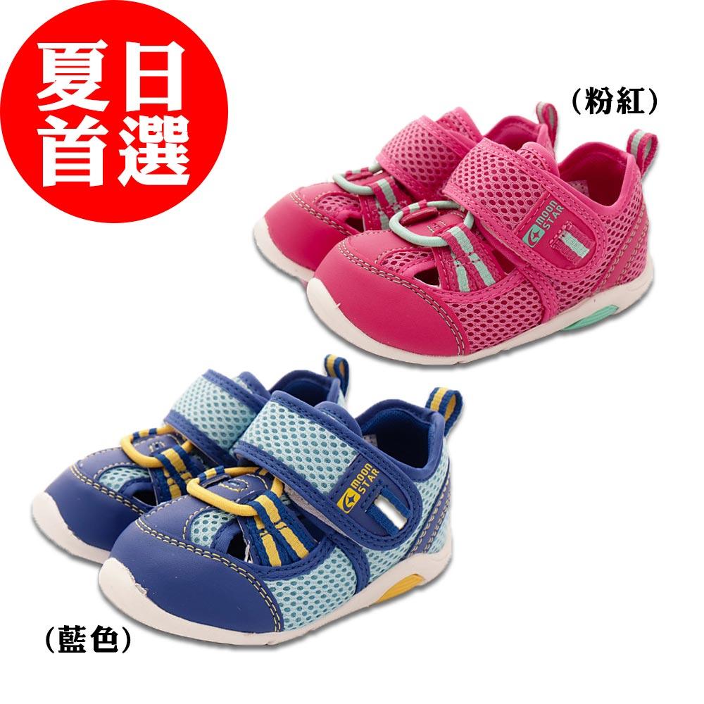 夏日首選-日本Moonstar 繽紛護趾機能涼鞋(寶寶段)粉/藍