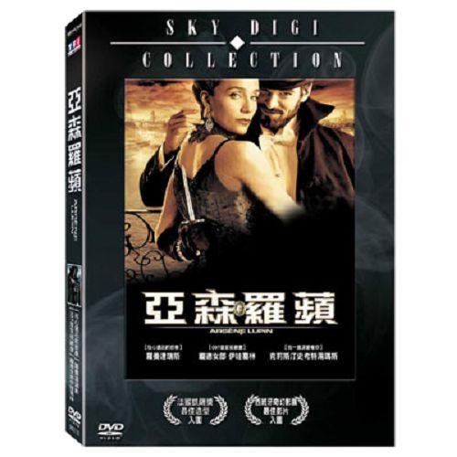 亞森羅蘋DVD