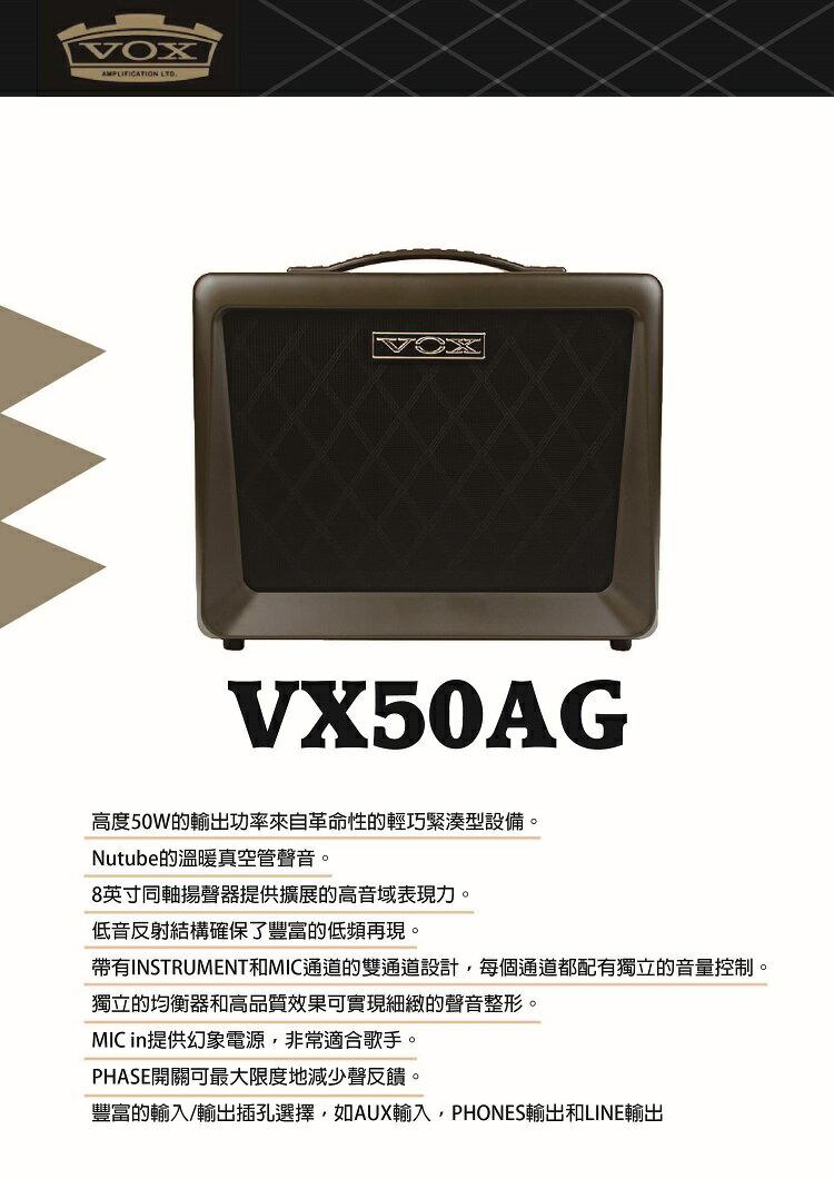 【非凡樂器】VOX/VX50AG/木吉他音箱/贈導線/公司貨保固
