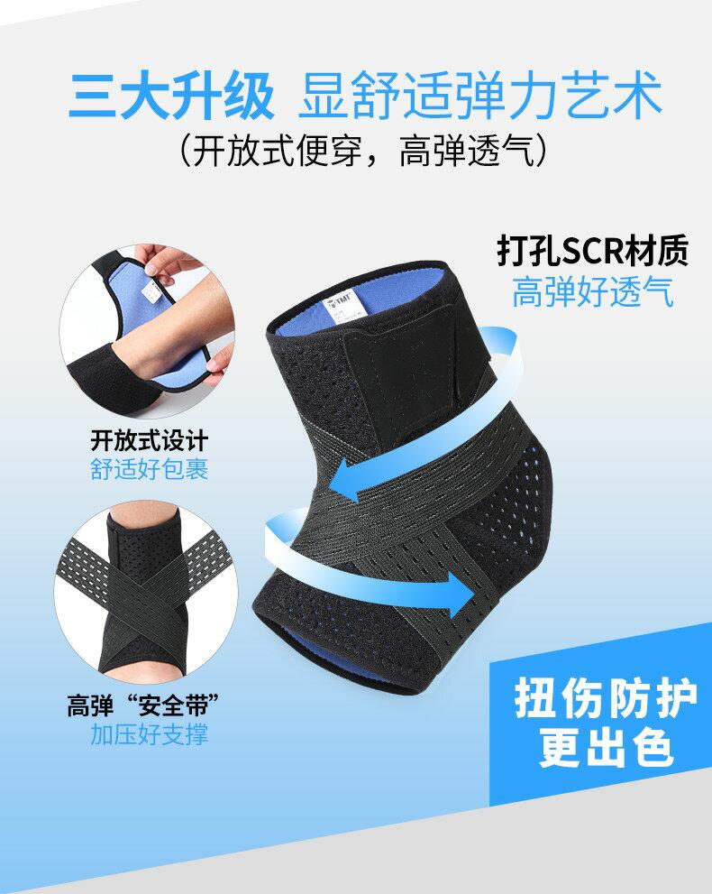 護踝運動男女士扭傷防護固定籃球裝備護腕關節護腳腕腳踝【全館免運 限時鉅惠】