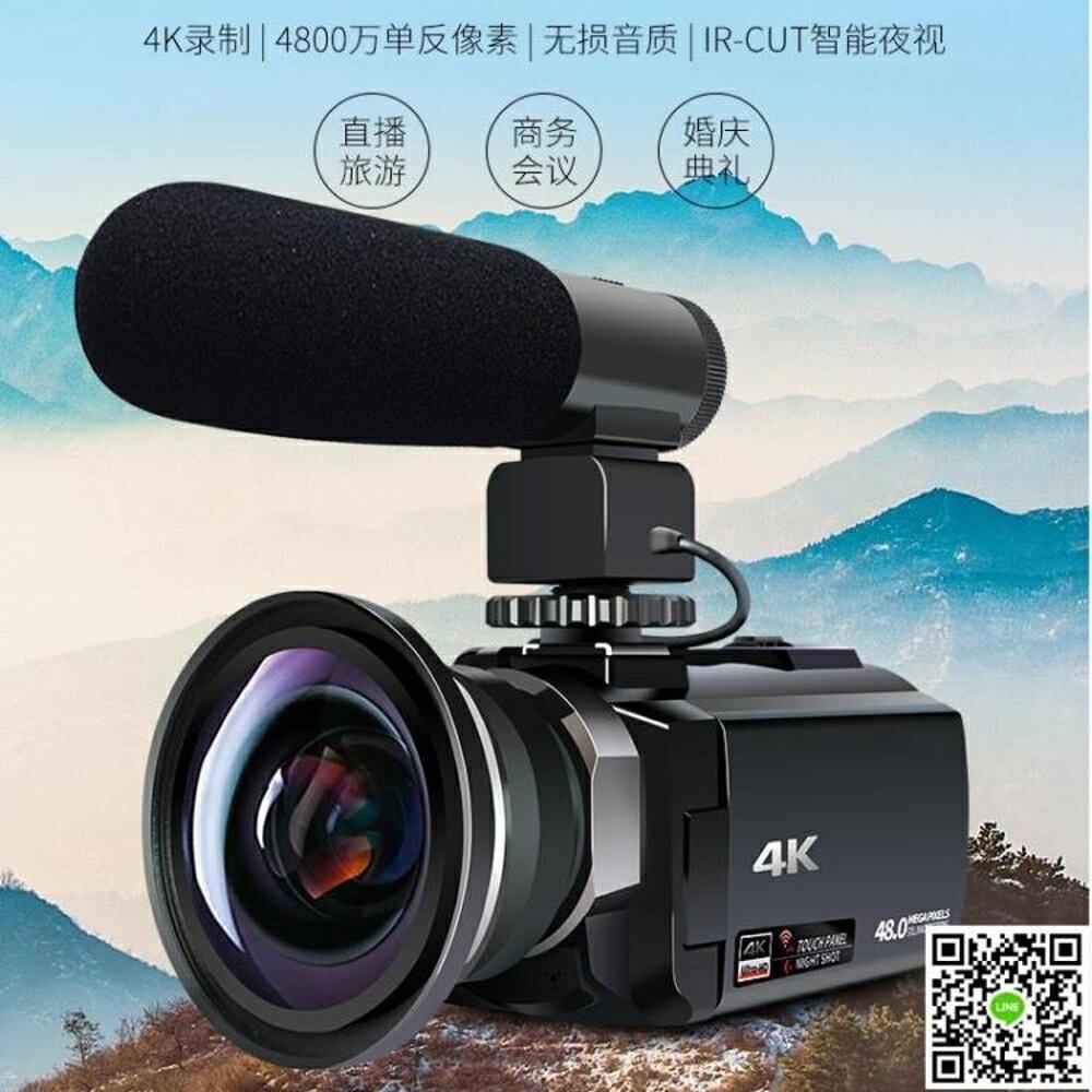 高清數碼攝像機 家用旅游婚慶4K專業錄像機DV攝影機 MKS小宅女 聖誕節禮物