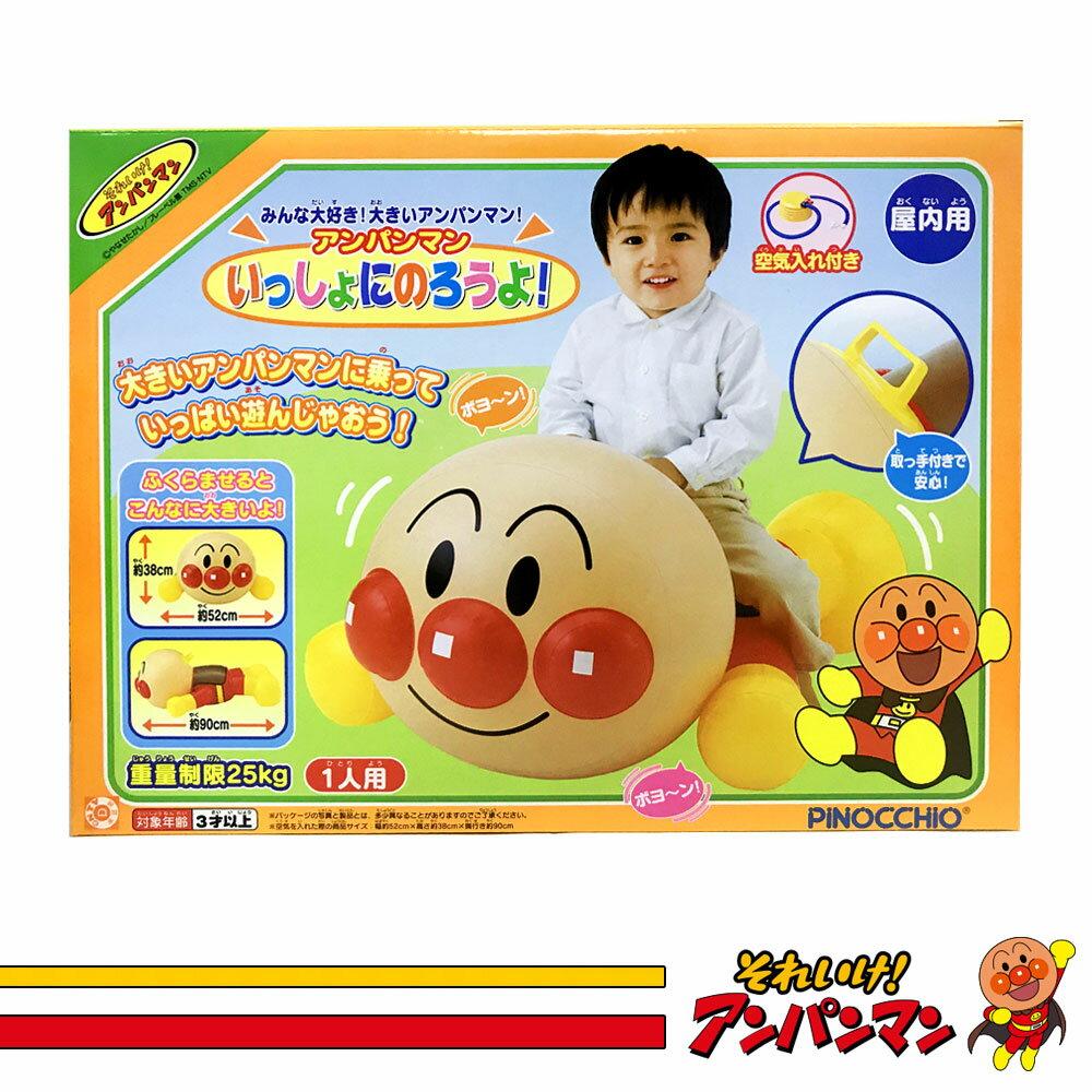 麵包超人 Anpanman 騎乘吹氣公仔  充氣娃娃玩具 充氣騎乘玩具 內附氣泵一個 日本進口正版  297838