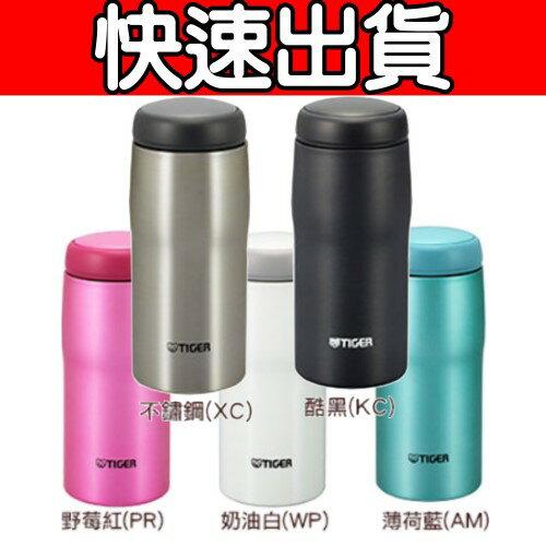 TIGER 虎牌【MJA-A048】日本原裝保溫保冷杯