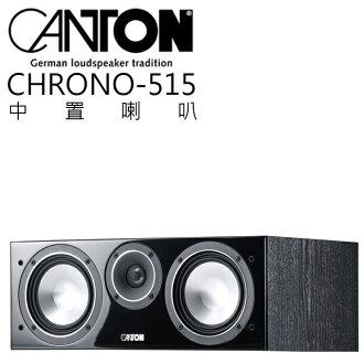 中置喇叭 ★ CANTON CHRONO-515 公司貨 0利率 免運