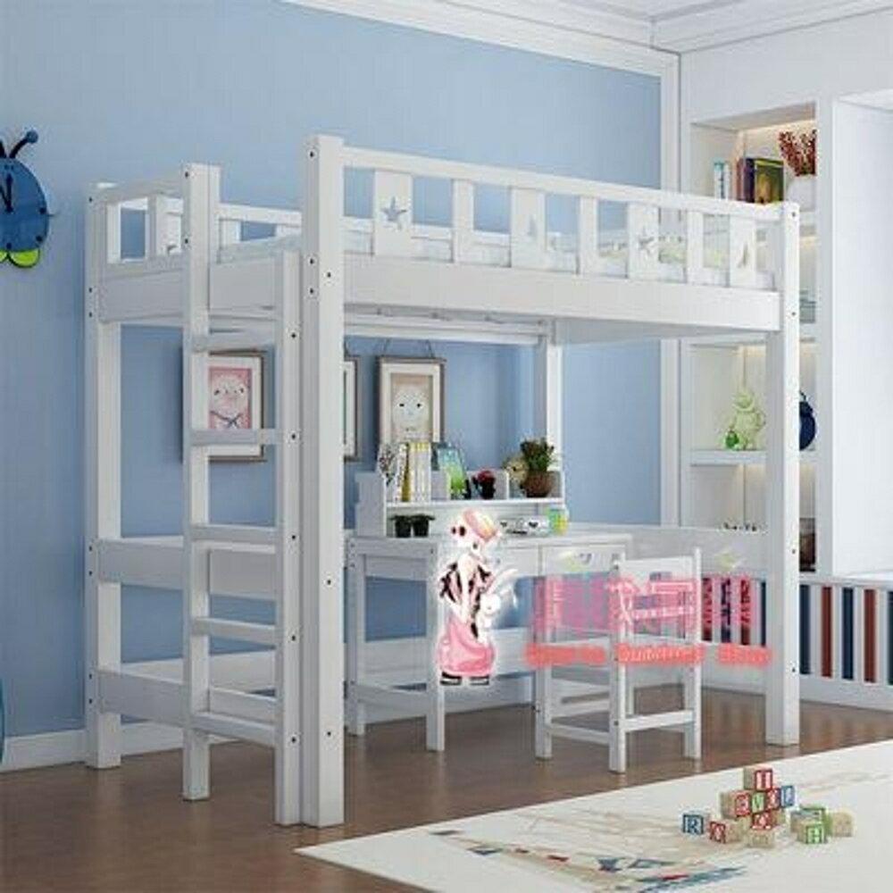 高架床 樓閣高架床實木單上層省空間上床下桌下空兒童公寓帶書桌上下鋪床T 2色【全館免運 限時鉅惠】