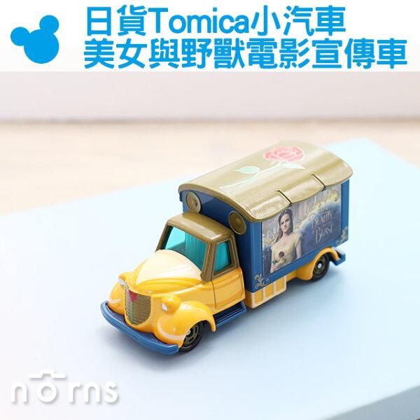 NORNS【日貨Tomica小汽車美女與野獸電影宣傳車】迪士尼日本多美小汽車玩具車貝兒公主