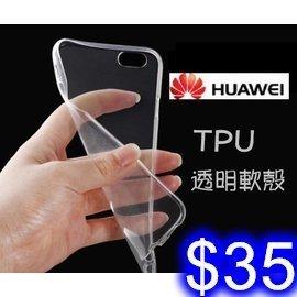 華為 HUAWEI P9 / P9 Plus / Mate 8 透明手機殼四邊磨砂 TPU軟殼 清水套 手機保護套