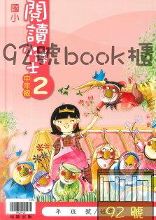 翰林國小閱讀小博士中年級2