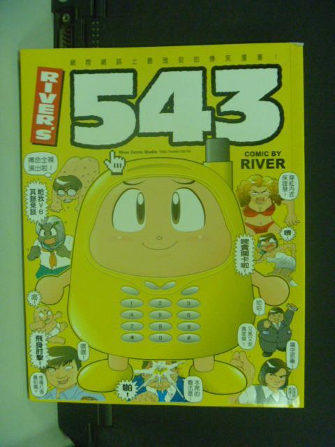 【書寶二手書T7/漫畫書_KNX】RIVER'S 543_RIVER