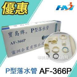 【寶島牌】P型落水管、/洗臉盆專用排水管/ 面盆落水管/ DIY壁面排水管/ AF-366P 一般通用型
