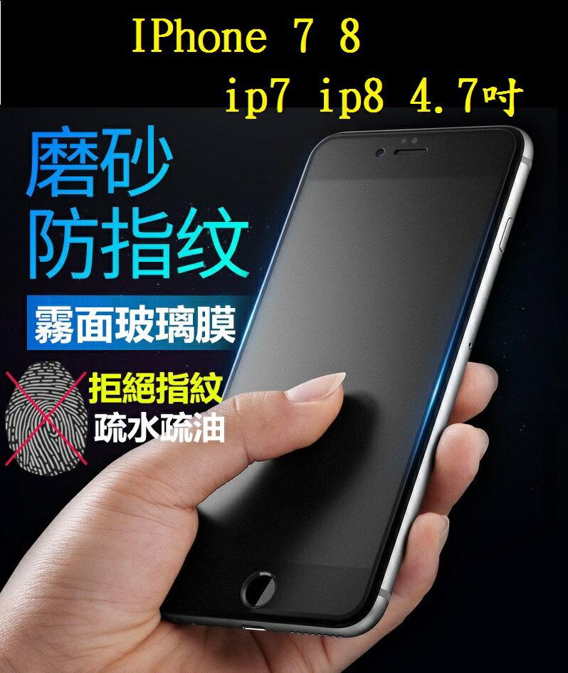 【霧面磨砂滿膠】IPhone 7 8 ip7 ip8 4.7吋 滿版全膠黑色 鋼化玻璃 抗指紋