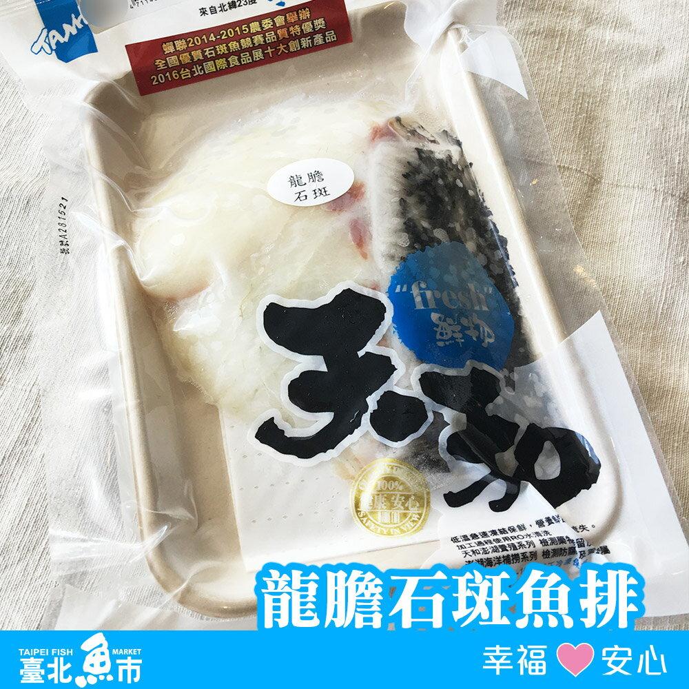 【台北魚市】 天和鮮物 龍膽石斑魚排(龍膽石斑清肉) 250g/片