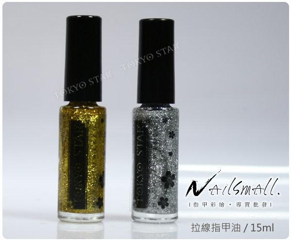 TOKYO STAR高品質油蔥拉線指甲油(細刷毛) 15ml 金蔥 銀蔥可選