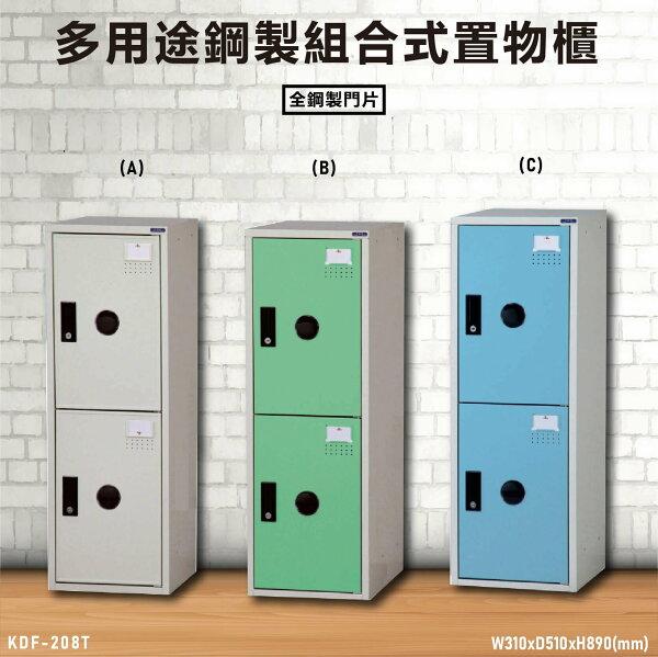 『TW品質保證』KDF-208T【大富】多用途鋼製組合式置物櫃衣櫃鞋櫃置物櫃零件存放分類任意組合櫃子