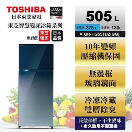 TOSHIBA東芝505L變頻無邊框玻璃電冰箱漸層藍GR-HG55TDZ(GG)
