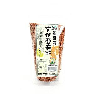 [蕃薯藤有機]有機亞麻籽