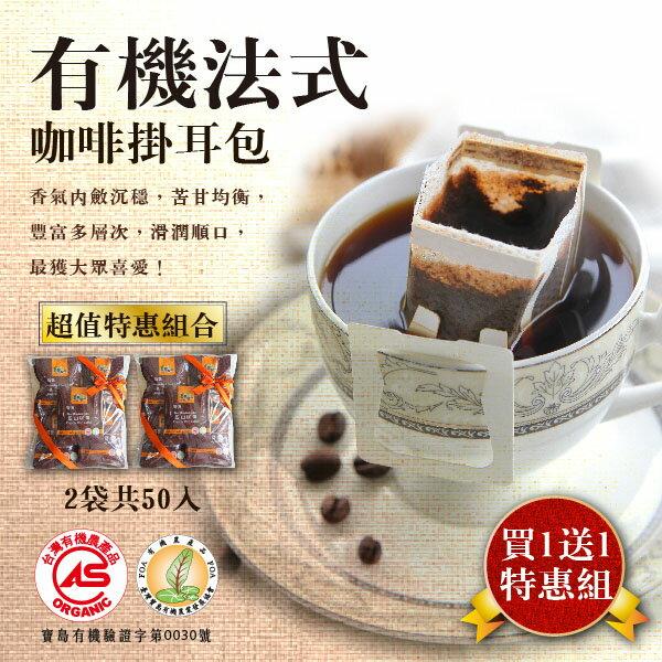 [蕃薯藤有機]有機法式掛耳咖啡環保袋優惠組 / 2袋共50入 1