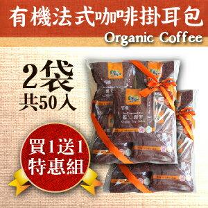 [蕃薯藤有機]有機法式掛耳咖啡環保袋優惠組 / 2袋共50入 0