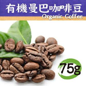 [蕃薯藤有機]有機曼巴咖啡豆/75g
