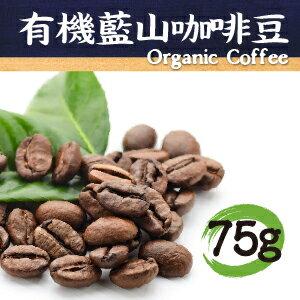 [蕃薯藤有機]有機藍山咖啡豆/75g★1月限定全店699免運