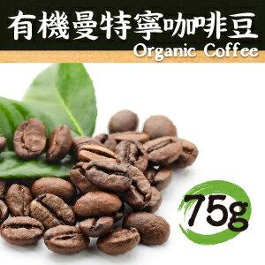 [蕃薯藤有機]有機曼特寧咖啡豆/75g