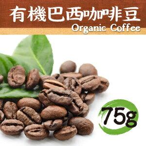 [蕃薯藤有機]有機巴西咖啡豆/75g