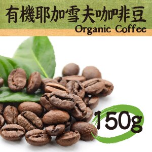 [蕃薯藤有機]有機耶加雪夫咖啡豆/150g★1月限定全店699免運