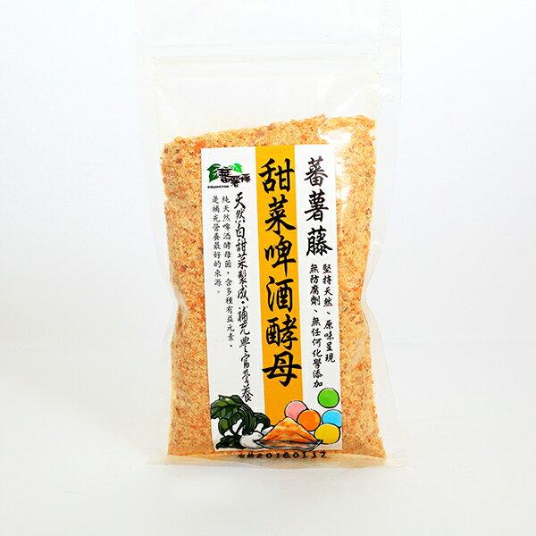 蕃薯藤 天然甜菜啤酒酵母