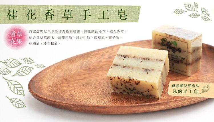 [蕃薯藤]桂花香草手工皂 1
