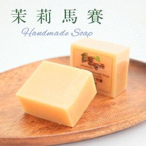 [蕃薯藤]茉莉馬賽手工皂