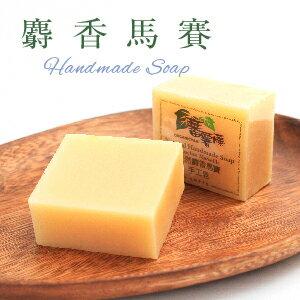 [蕃薯藤]麝香馬賽手工皂