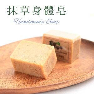 [蕃薯藤]抹草身體手工皂