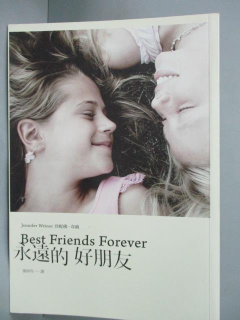 ~書寶 書T8/翻譯小說_IGU~永遠的好朋友_葉妍伶 珍妮佛‧韋納