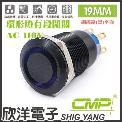 ※欣洋電子※19mm銅鍍鉻(黑)平面環形燈有段開關AC110VSN1901B-110V藍、綠、紅、白、橙五色光自由選購CMP西普