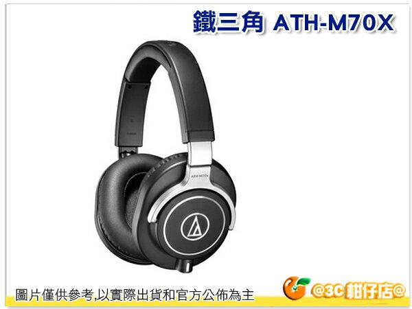 鐵三角 ATH-M70X 專業型監聽耳機 錄音室 混音 超高解析 旗艦音種 公司貨保固一年