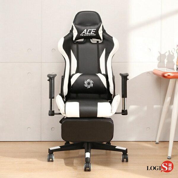 LOGIS-時尚飆速皮面坐臥專利腳台電競椅電腦椅賽車椅皮椅【1621Z】