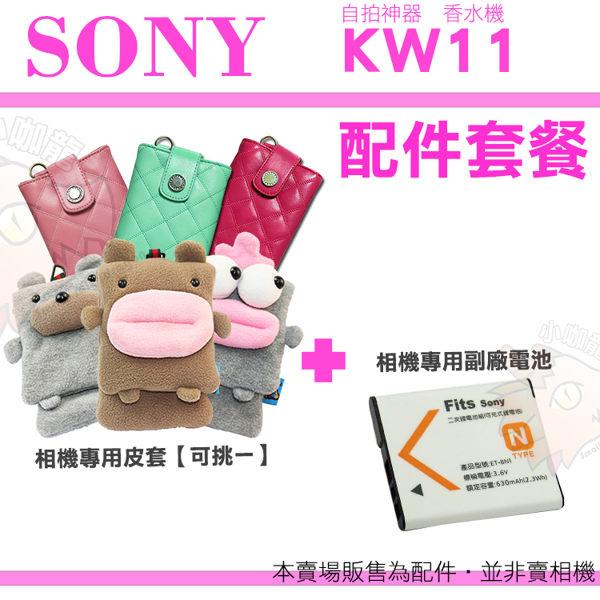 【配件套餐】 SONY DSC-KW11 KW11 香水機 配件 皮套 相機包 電池 副廠電池 BN1 自拍神器 NP-BN1