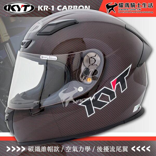 KYT安全帽KR-1碳纖紅全罩式頂級碳纖維材質KR1雙D扣空氣力學耀瑪騎士機車部品