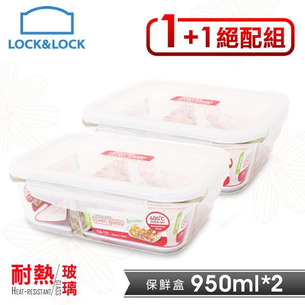 【樂扣樂扣】耐熱分隔玻璃保鮮盒1+1絕配組(長方形950ML*2)