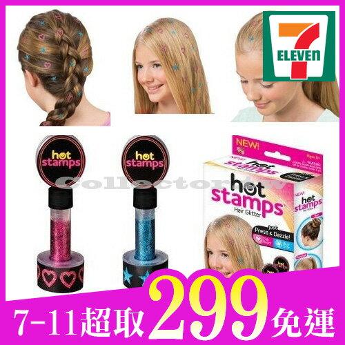 【7-11超取299免運】hotstamps全新版DIY美髮印章頭髮印花器美髮造型小工具(2入裝)