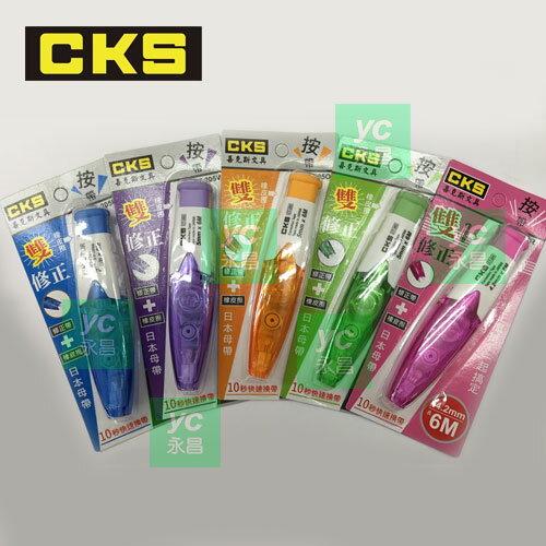 新品上市 CKS 喜克斯 CT-205 CT-204R 橡皮擦+修正帶 5mm*6M /個 (CT-204R為4.2mm)