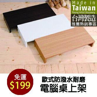 《亞麗灣國際嚴選》歐式防潑水 鍵盤架 桌上架(白色) / 辦公架 螢幕架 電腦架